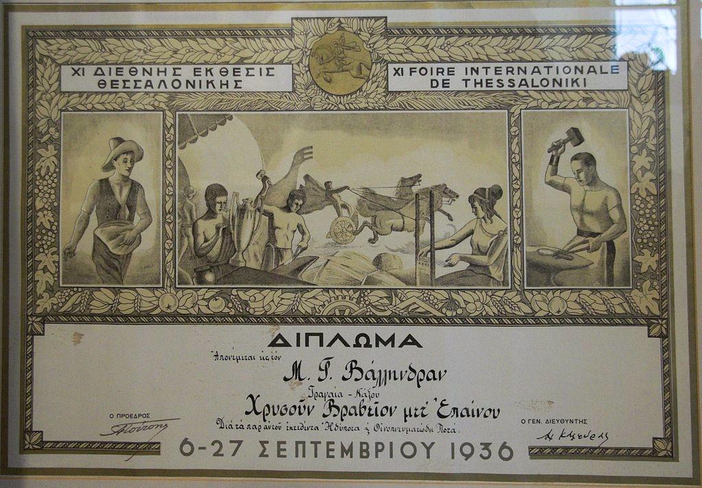 Diplom z mezinárodní výstavy v Thesalonice působí v dobovém předválečném duchu spíše budovatelsky, možná je to i tím severem. Kredit: Zde, Wikimedia Commons. Licence CC 4.0.